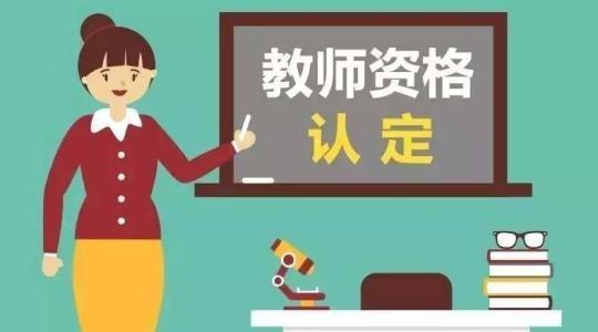 2019下半年福建南平市高中和中职教师资格认定公告