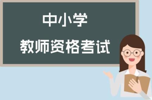 2019下半年天津教师资格证报名入口|报名时间