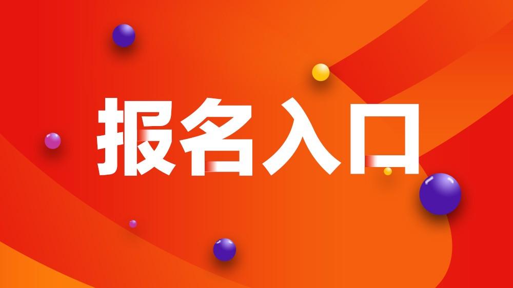 2019下半年四川成都邛崃市教师公招报名入口