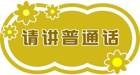 2019年下半年河南濮阳普通话水平测试报名通知