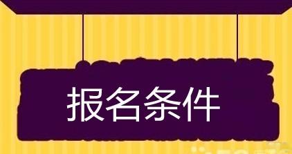 2020年贵州教师资格证报名条件有哪些?