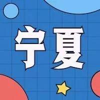 2019下宁夏教师资格证考试认定公告|认定条件和申请流程