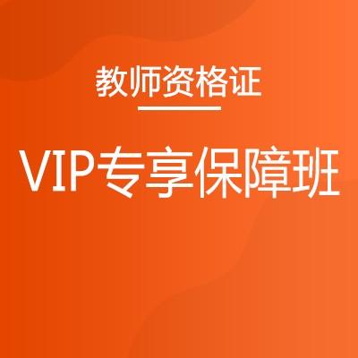 VIP专享保障班