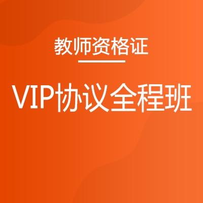 VIP协议全程班