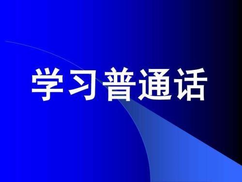 普通话学习入门的小技巧有哪些?有没有普通话练习题?