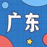 2019下广东教师资格证考试认定公告|认定条件和申请流程