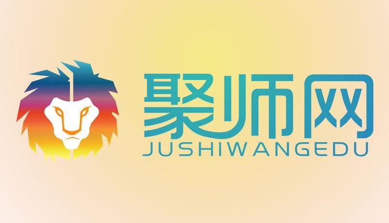 2019新浪教育盛典提名机构:聚师网