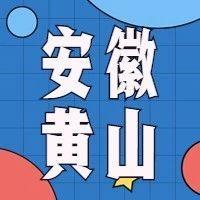 2019下安徽黄山教师资格证考试认定公告|认定条件和申请流程