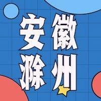 2019下安徽滁州教师资格证考试认定公告|认定条件和申请流程