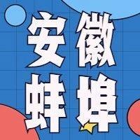 2019下安徽蚌埠教师资格证考试认定公告|认定条件和申请流程