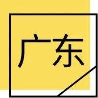 2019下半年广东教师资格证面试考试|网上报名|报名条件|面试公告