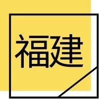 2019下半年福建教师资格证面试考试|网上报名|报名条件|面试公告