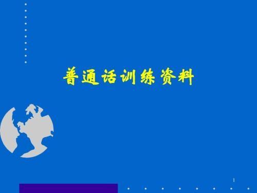 普通话学习练习入门技巧