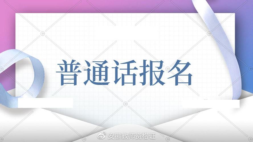 普通话考试新大纲要求的 10 个说话题目及范文