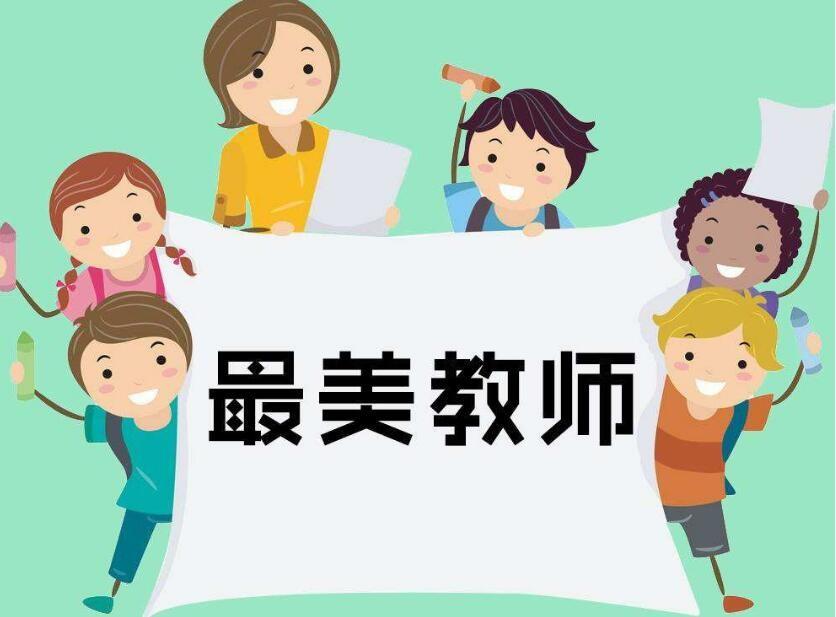 教师资格证考试作文高分素材五大类写作题