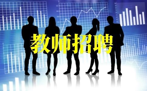 2019年容城县教师招聘考试网上报名公告