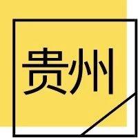 2019下半年贵州教师资格证面试考试 网上报名 报名条件 面试公告
