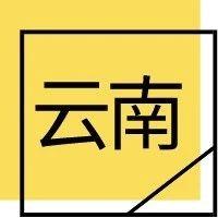 2019下半年云南教师资格证面试考试 网上报名 报名条件 面试公告