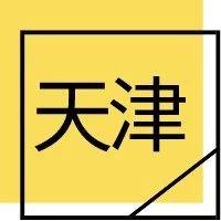2019下半年天津教师资格证面试考试 网上报名 报名条件 面试公告