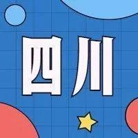 2019下四川教师资格证考试认定公告|认定条件和申请流程