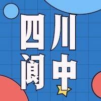 2019下四川阆中教师资格证考试认定公告|认定条件和申请流程