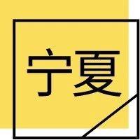 2019下半年宁夏教师资格证面试考试|网上报名|报名条件|面试公告