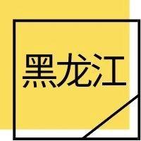2019下半年黑龙江教师资格证面试考试|网上报名|报名条件|面试公告