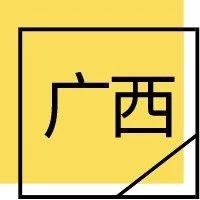 2019下半年广西教师资格证面试考试|网上报名|报名条件|面试公告