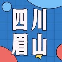 2019下四川眉山教师资格证考试认定公告|认定条件和申请流程