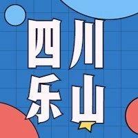 2019下四川乐山教师资格证考试认定公告|认定条件和申请流程