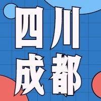 2019下四川成都教师资格证考试认定公告|认定条件和申请流程