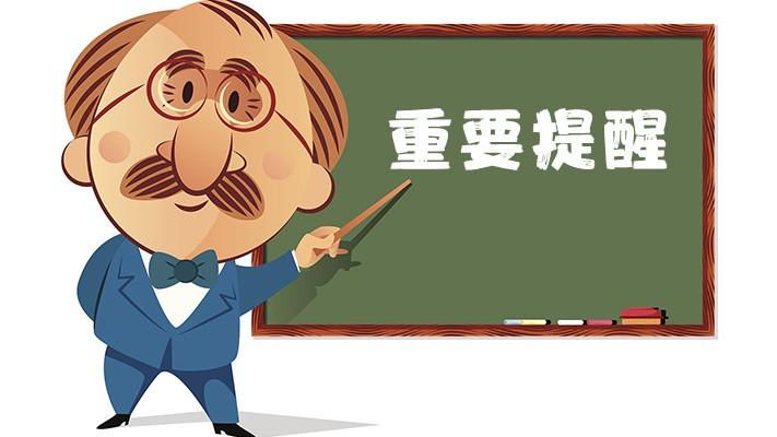 教师资格证通过率竟降到15%考教师资格证这么难吗?