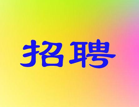 绍兴永和高级中学教师招聘25名民办教师