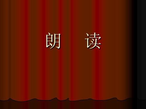 普通话考试朗读范文作品丑石