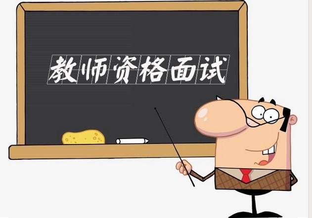 教师资格证结构化面试分类练习题