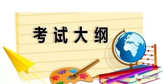 教师资格证考试大纲(高级中学)《生物学科知识与教学能力》