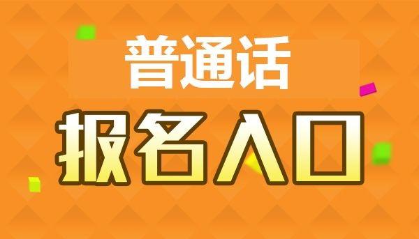 2020年上海普通话考试报名时间