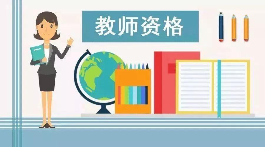 2020上半年教师资格证考试网上报名需要什么资料?