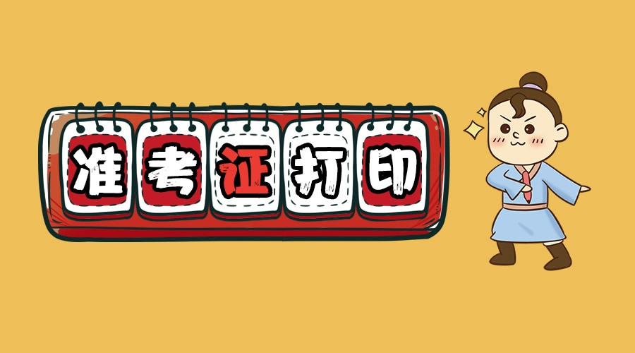 2020上半年湖南中小学教师资格证笔试准考证打印入口