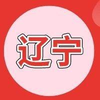 2020上半年辽宁省教师资格证考试笔试公告|报考条件