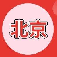 2020上半年北京市教师资格证考试笔试公告|报考条件