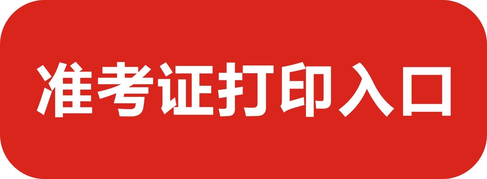 2020上半年黑龙江中小学教师资格考试笔试准考证打印入口