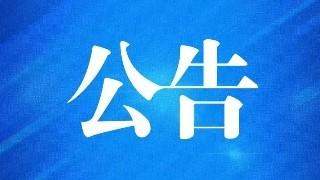 2020上半年陕西汉中市中小学教师资格证考试笔试公告