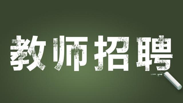 江苏句容市教育系统部分事业单位招聘教师43人公告