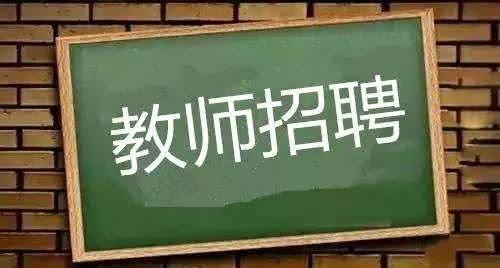 教师招聘笔试记住这些必考点,才能拿高分!