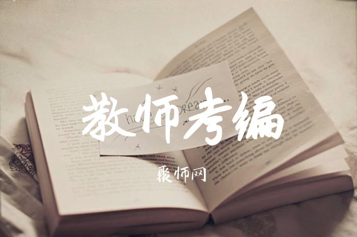 北京聚师网:甘肃新增中学教师编制,点入了解报名条件!