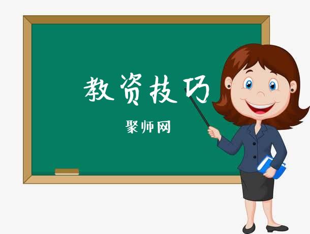 北京聚师网:教资宝典,初中语文科三复习技巧请收下!