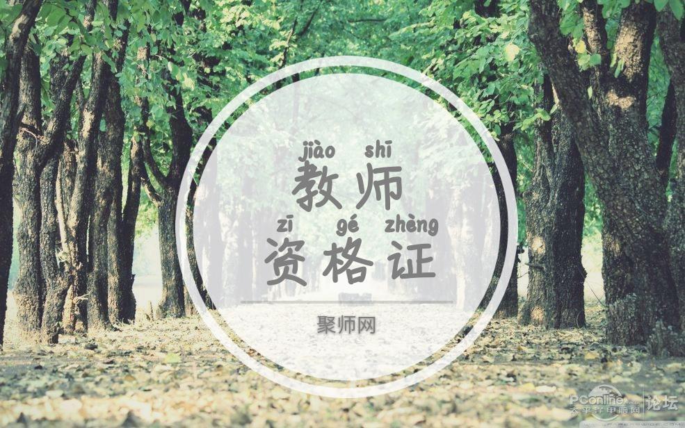 北京聚师网:教资科目三考什么?跟随聚师备考轻松通过!