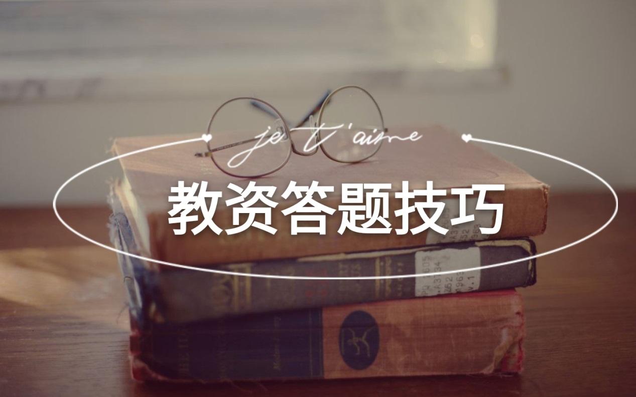 北京聚师网:教资文化素养 18分如何稳拿?快往下看