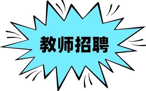 2020曲靖市罗平县高中教师招聘122名公告